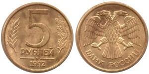 5  рублей 1992 года М
