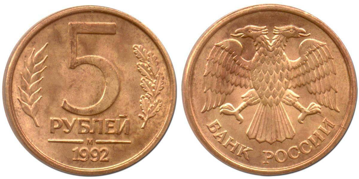50 копеек1991 года