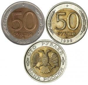50 рублей 1992 года
