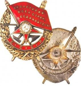 Орден Красного Знамени (2)