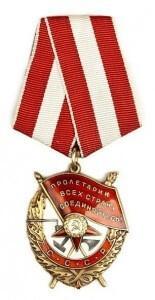 Орден Красного Знамени (3)