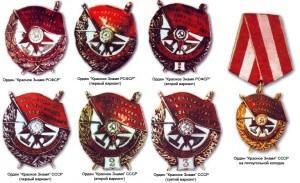 Орден Красного Знамени (4)