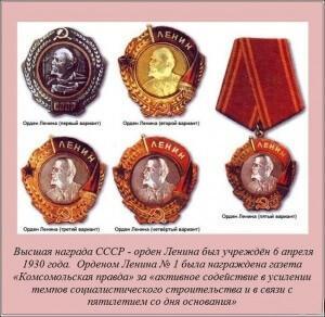Орден Ленина (1)