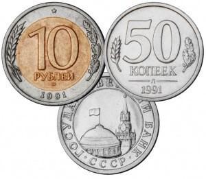 Цены на монеты России 1991 года