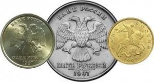 Цены на монеты России 1997 года