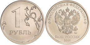 1 рубль 2016 года
