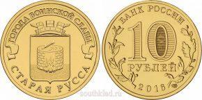 10-rublej-2016-goda-staraya-russa