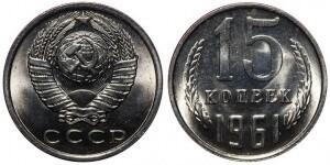 15 КОПЕЕК 1961