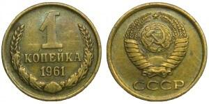 1_копейка_1961_года