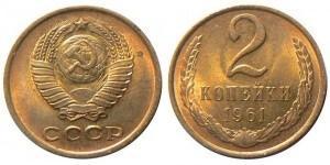 2 КОПЕЙКИ 1961