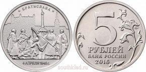5-rublej-2016-goda-bratislava