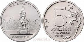 5-rublej-2016-goda-buharest