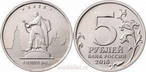 5-rublej-2016-goda-kiev