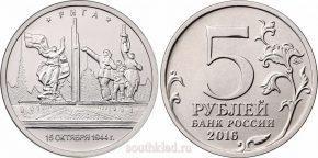 5-rublej-2016-goda-riga
