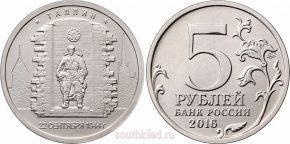 5-rublej-2016-goda-tallin