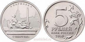5-rublej-2016-goda-varshava