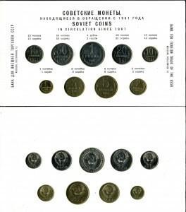 Набор монет СССР1961 года