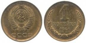 1 КОПЕЙКА 1961