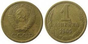 1 КОПЕЙКА 1965