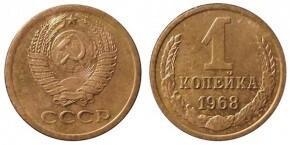 1 КОПЕЙКА 1968