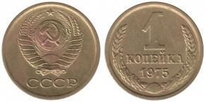 1 КОПЕЙКА 1975