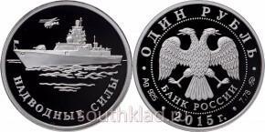 1 рубль Надводные силы Военно-морского флота - Апостол Петр