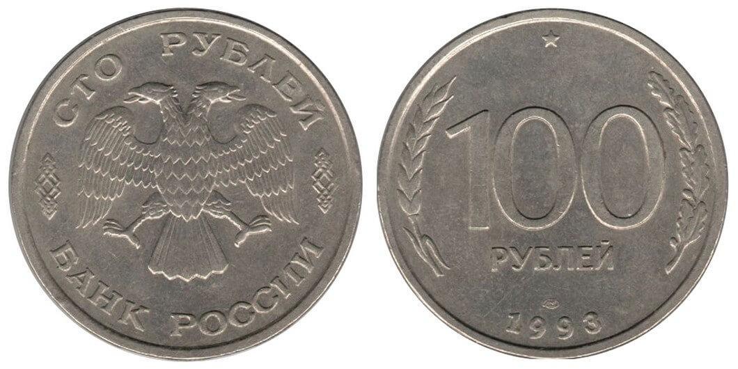 100 рублей 1993 года: http://southklad.ru/katalog-monet/monety-rossii-1991-1993-goda/100-rublej-1993-goda.html