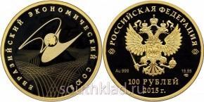 100 рублей Евразийский экономический союз