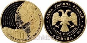1000 рублей 155-летие Банка России