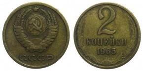 2 КОПЕЙКИ 1965