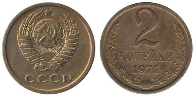 5 копеек ссср 1971 года цена