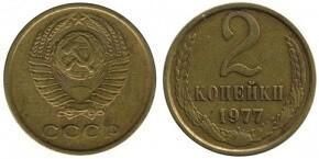 2 КОПЕЙКИ 1977