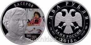 2 рубля Художник В.А