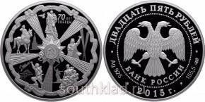 25 рублей 70-летие Победы советского народа в Великой Отечественной войне 1941-1945 гг