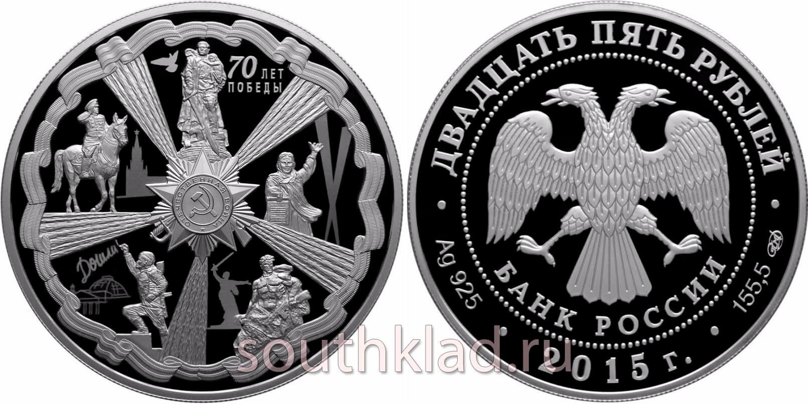 25 рублей 70-летие победы советского народа в великой отечес.