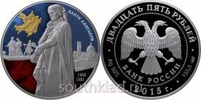 25 рублей 750-летие со дня рождения Данте Алигьери (в специальном исполнении)