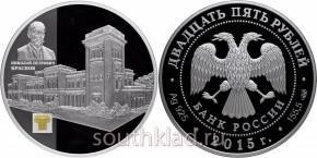 25 рублей Ливадийский дворец Н.П