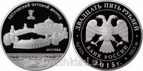 25 рублей Петровский путевой дворец, г