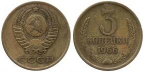 3 КОПЕЙКИ 1966