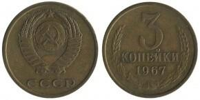 3 КОПЕЙКИ 1967