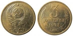 3 КОПЕЙКИ 1973