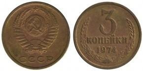 3 КОПЕЙКИ 1974