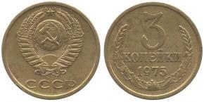 3 КОПЕЙКИ 1975