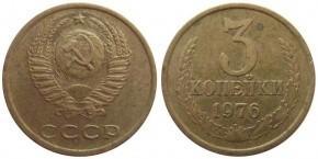 3 КОПЕЙКИ 1976
