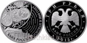 3 рубля 155-летие Банка России