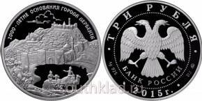 3 рубля 2000-летие основания г