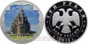 3 рубля Кижи (в специальном исполнении)