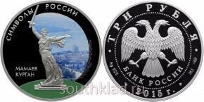 3 рубля Мамаев курган (в специальном исполнении)