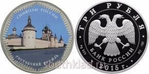 3 рубля Ростовский кремль (в специальном исполнении)