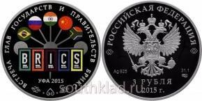 3 рубля Встреча глав государств и правительств БРИКС в г